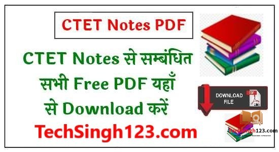 All CTET Study Material PDF in Hindi