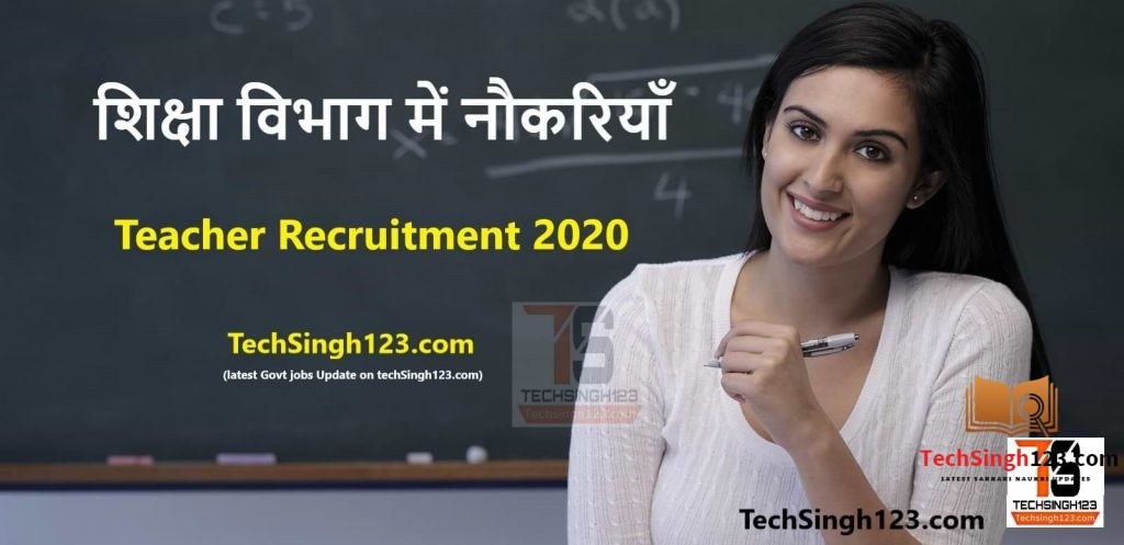 IGU Meerpur Recruitment 2020  Indira Gandhi University Recruitment