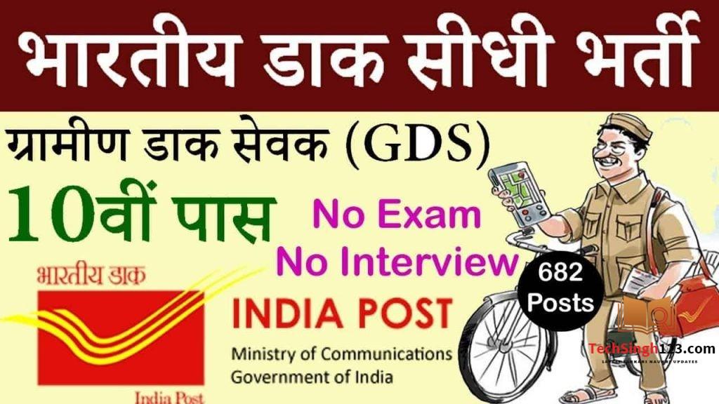 Haryana Post Office Recruitment 2020-2021 भारतीय डाक में सीधी भर्ती