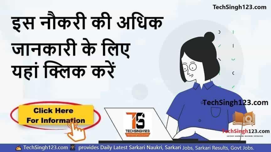 BOI Recruitment बैंक ऑफ इंडिया भर्ती Bank of India Recruitment