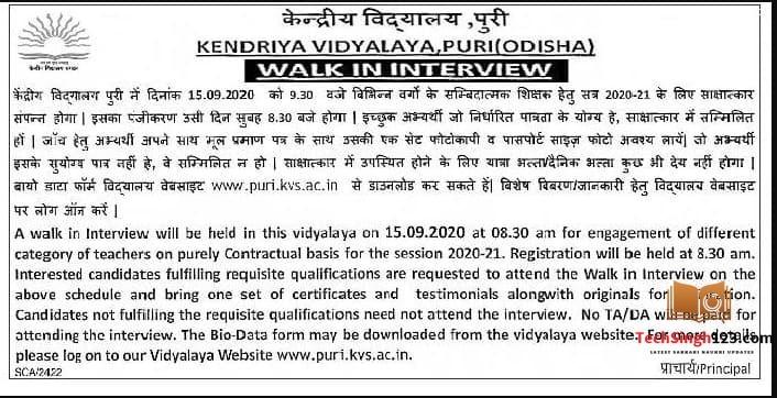 Kendriya Vidyalaya Puri Recruitment केन्दीय विद्यालय पुरा