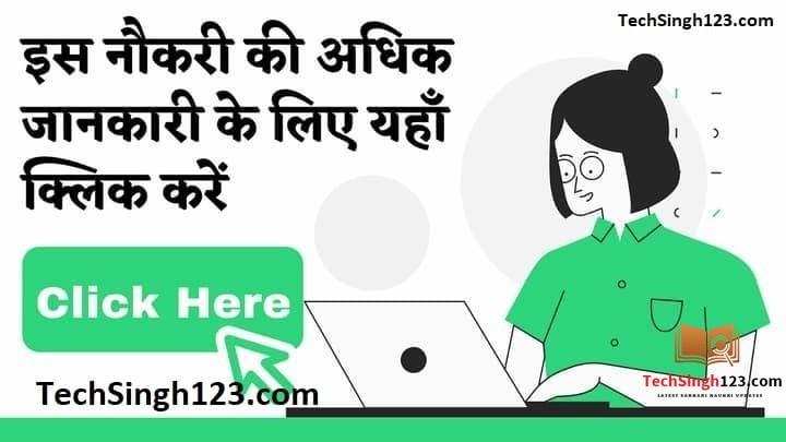 RDD Haryana Recruitment हरियाणा ग्रामीण विकास विभाग